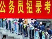 今年国考报名结束 广东超15万人通过审核