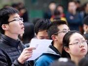 2019国家公务员考试报名结束 53个职位无人问津