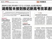 申博包杀网-申博私网官方部或近期公布第三批启动高考改革省份