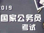 國考落幕 山西省2.3萬人角逐362個名額