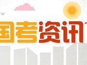 江蘇6.7萬考生參加國考筆試 考錄比63:1創5年新高