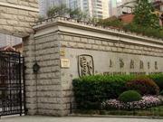 上海戏剧学院2019新增戏剧学专业 语文要求110分