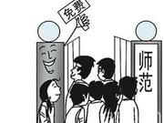 广东招3400名师范定向生 学费全免每年补助8000元