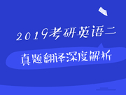 2019考研英语二 真题翻译深度解析