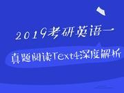 2019考研英语一 真题阅读Text4深度解析