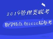 2019管理类联考数学特点 供2020考研学子参考