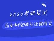 2019考研复试指导 应如何突破专业课难关