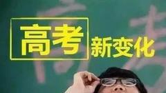 2019北京高招一二本合并 这些大学分数线预计提升