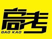 青海2019年高考补报名3月11日开始