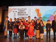 GoodTalk青少年演講大會盛典:雙語演繹