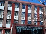 中国政法大学2019年自主招生简章