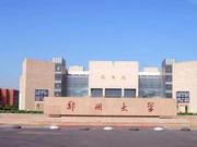 2019河南省大學綜合實力排行榜:鄭州大學第一