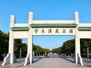 2019湖北省大學綜合實力排行榜:武漢大學第一