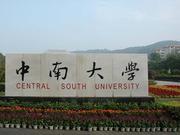 2019湖南省大學綜合實力排行榜:中南大學第一
