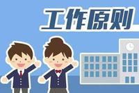 【工作意见】北京2019年义务教育阶段入学工作意见