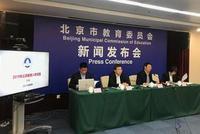 【官方政策】2019年北京市义务教育阶段入学政策