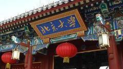 北京大学特色本科项目入校之后二次招生