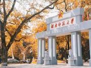 湖南师范大学2019年自主招生简章
