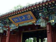 校友会2019中国各线城市最好大学排名