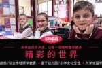 新浪2019国际学校择校巡展:谷粒学游