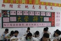 北京市:2019年高校招生工作规定