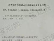 浙江讨论是否取消技术高考选考 7选3变6选3?