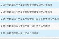 2019年朝阳区义务教育阶段初中入学登记流程