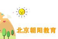 【朝阳】2019义务教育入学政策 单校划片多校划片结合
