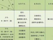 内蒙古2019年普通高考时间已确定