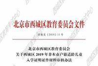 【西城区材料】非京籍适龄儿童入学证明证件材料审核办法