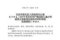 【密云】非京籍适龄儿童少年义务教育证明材料实施细则