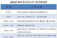 【海淀】2019义务教育阶段入学工作实施意见发布