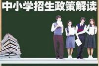 延庆区义务教育阶段非京籍与京籍无房租房入学政策