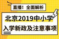 政策解读:北京2019中小学入学迎来福利or挑战?