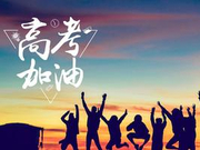 四川省2019年高考日程安排新鲜出炉