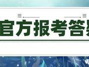 北京发布官方解答:59条高考生报考问题