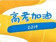 浙江2019高考报名人数31.5万(不含高职扩招)