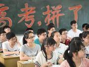 吉林省16.2万名考生完成高考 预计6月24日查成绩