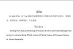 美国大学先修课程AP部分科目将暂停在中国大陆考试