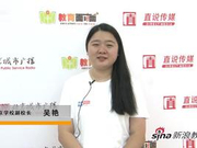 2019高校招生咨询会嘉宾访谈:环球极速6合—极速6合开奖 吴艳