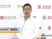2019高校招生咨询会嘉宾访谈:金吉列留学 曹敬龙