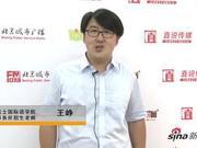 2019高校招生咨询会访谈:日本富士国际语学院 王峥