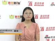 2019高校招生咨询会嘉宾访谈:北京新东方 潘旭