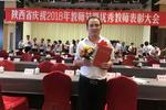 正能量教师:陕西省绥德县四十里铺中学语文高级教师折欢