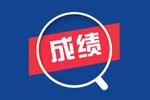 2019北京第二次普高学业水平合格考成绩可查