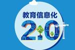 江苏教育信息化2.0行动计划启动