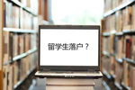 留学生归国落户在成都微信就能搞定落户申请