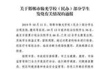 邯鄲一校66名學生腹瀉住院:紀委監委介入