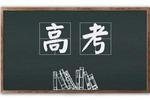 2020年北京市高考报名11月1日启动