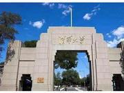 2020年全國碩士研究生報名清華大學報考點公告